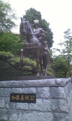 松山 加藤嘉明