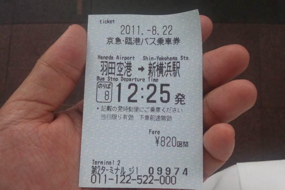 京浜急行バスチケット