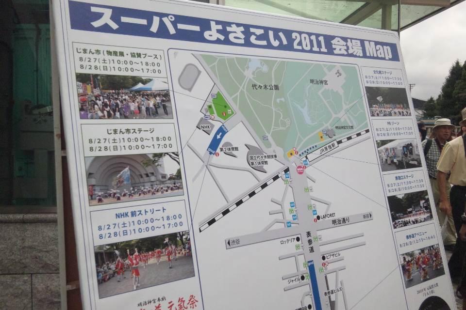 原宿スーパーよさこい2011