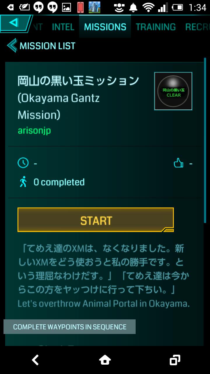 【Ingress】ミッション「岡山の黒い玉ミッション」