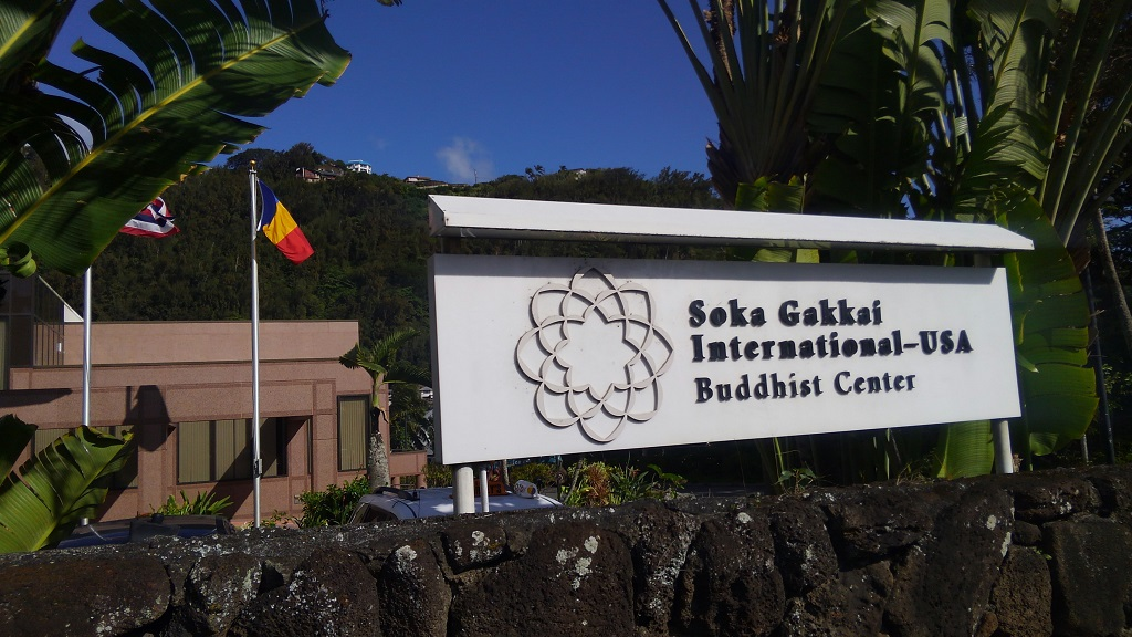 SGIハワイ文化会館 Soka Gakkai International-USA Buddhist Center