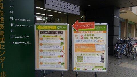 岡山のタニタ食堂の案内板