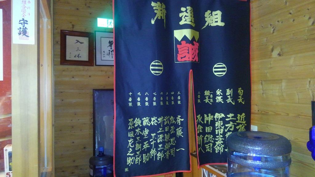 刀剣美術館 新撰組と日本刀展