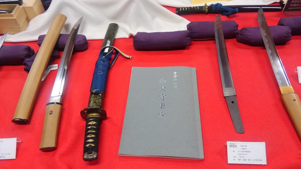 刀剣美術館 和泉守兼定