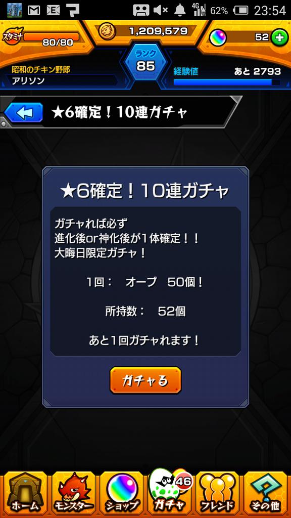 モンスト★6限定ガチャ10連