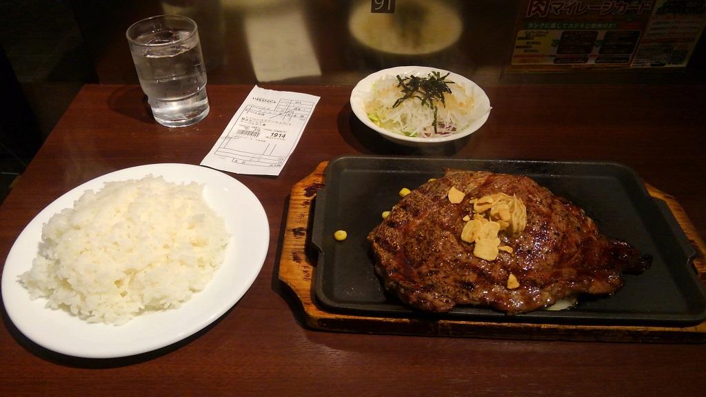 いきなり!ステーキ リブロースステーキ