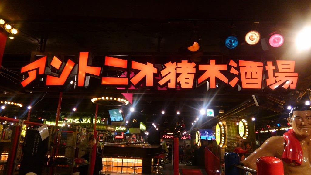 アントニオ猪木酒場