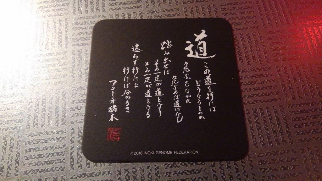 inokisakaba-20160326-02