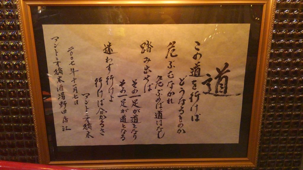 inokisakaba-20160326-06
