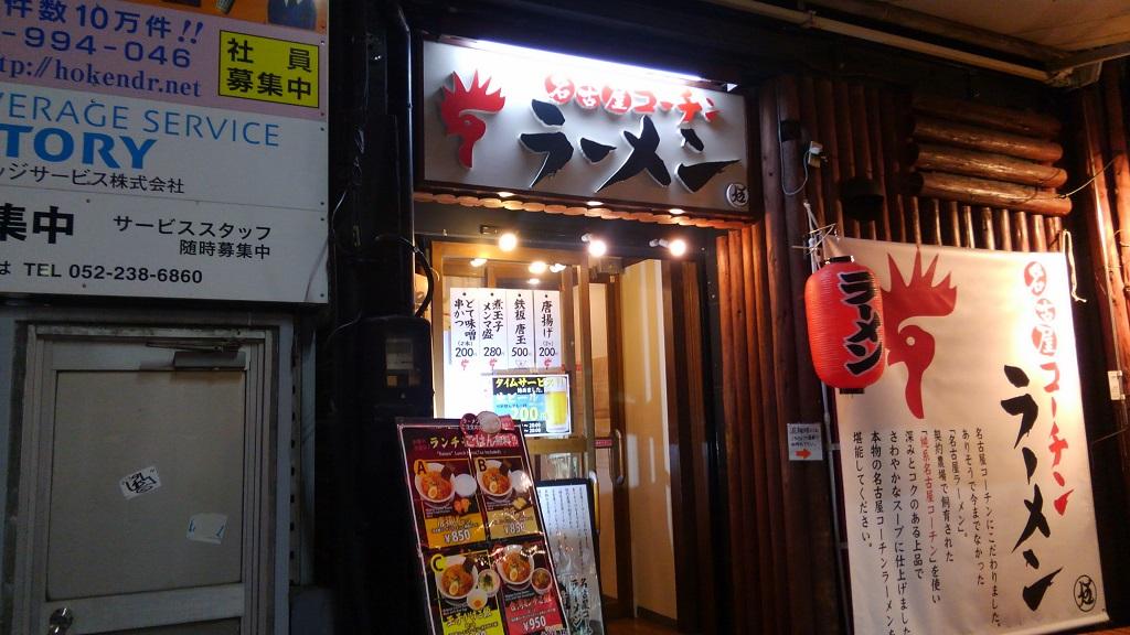 名古屋コーチンラーメン栄店