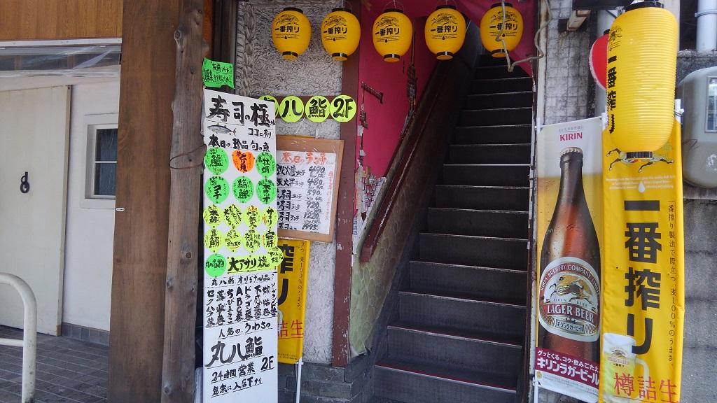 丸八寿司駅前店