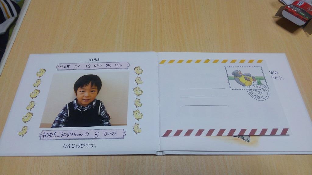 幸之助の3歳の誕生日の記録