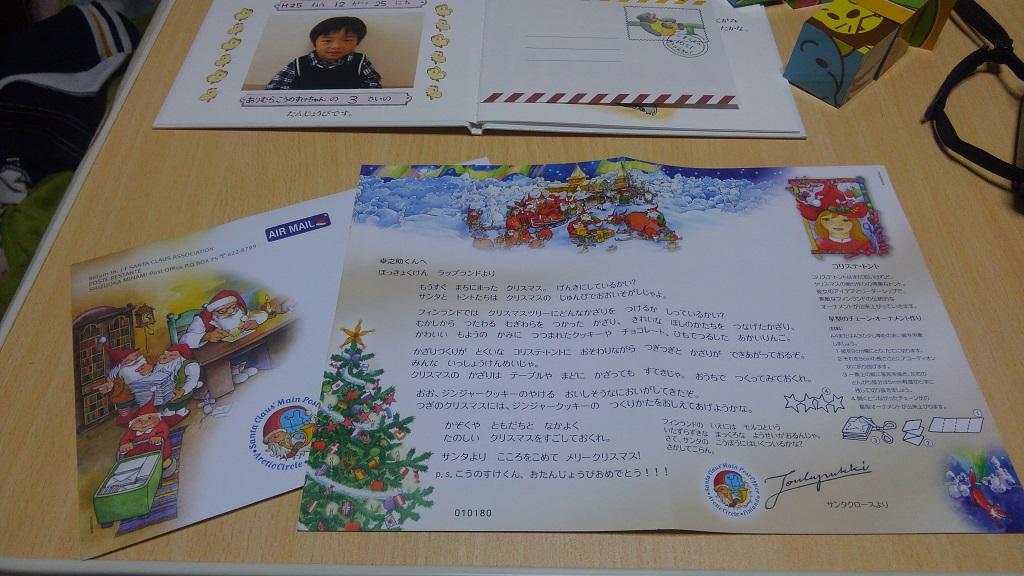 幸之助の3歳の誕生日サンタからの手紙