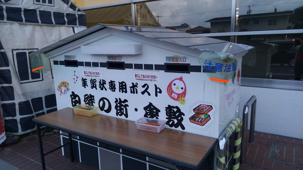 倉敷郵便局(年賀状仕様)