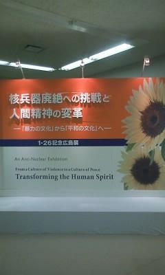 核兵器廃絶への挑戦と人間精神の変革