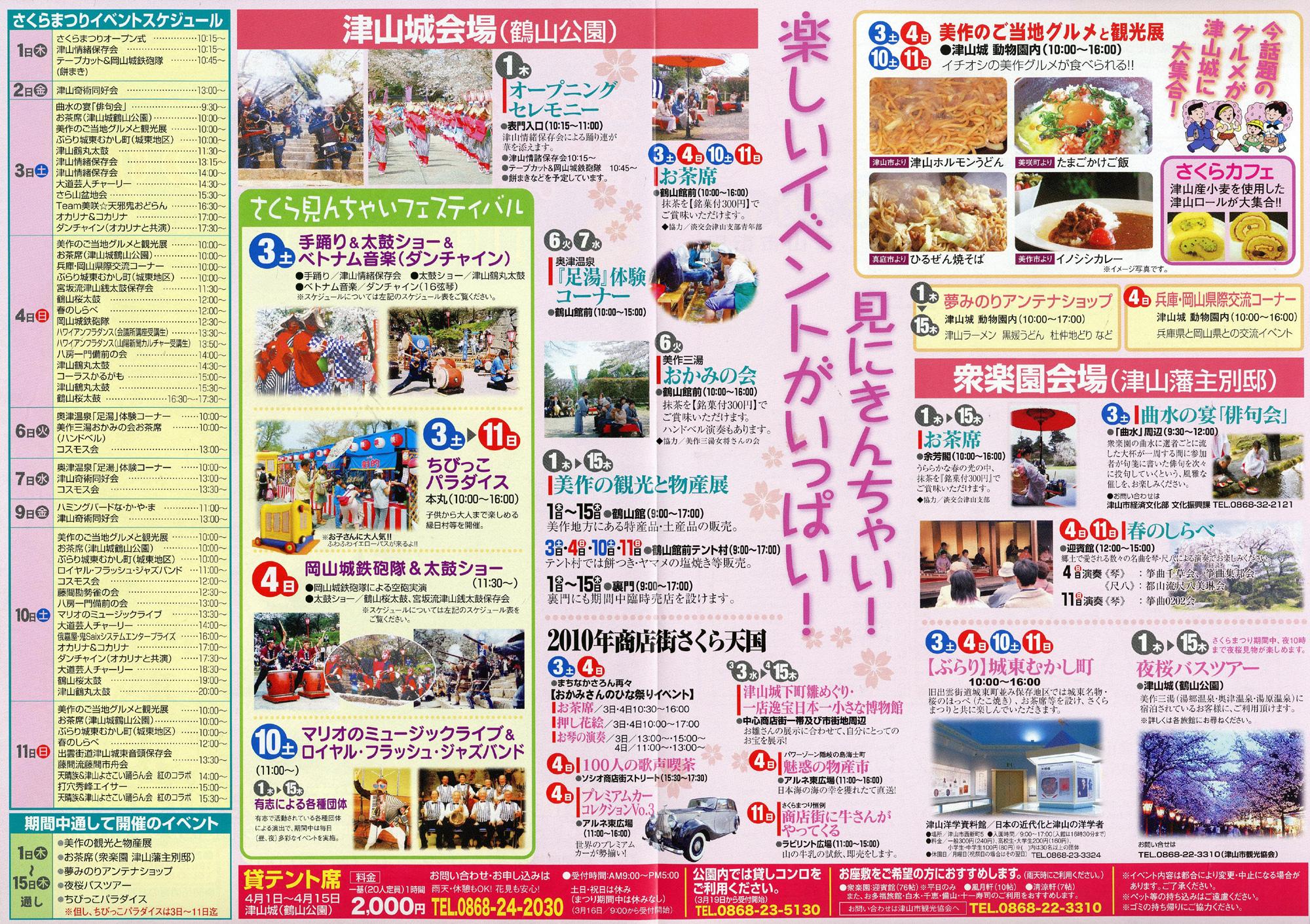 津山鶴山公園の「津山さくらまつり」