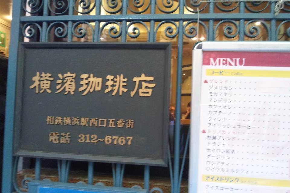 横浜珈琲店
