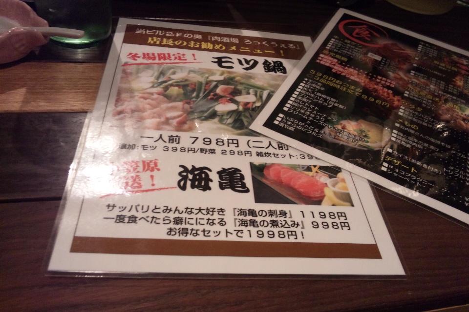 横浜横丁のろっくうぇるず 小笠原の海亀の刺身