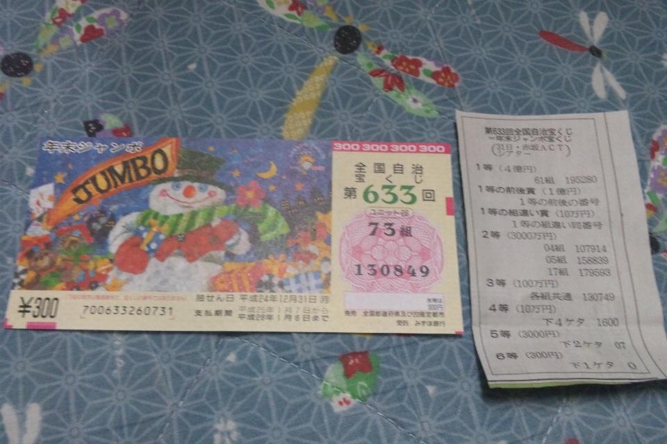2013宝くじ100万円