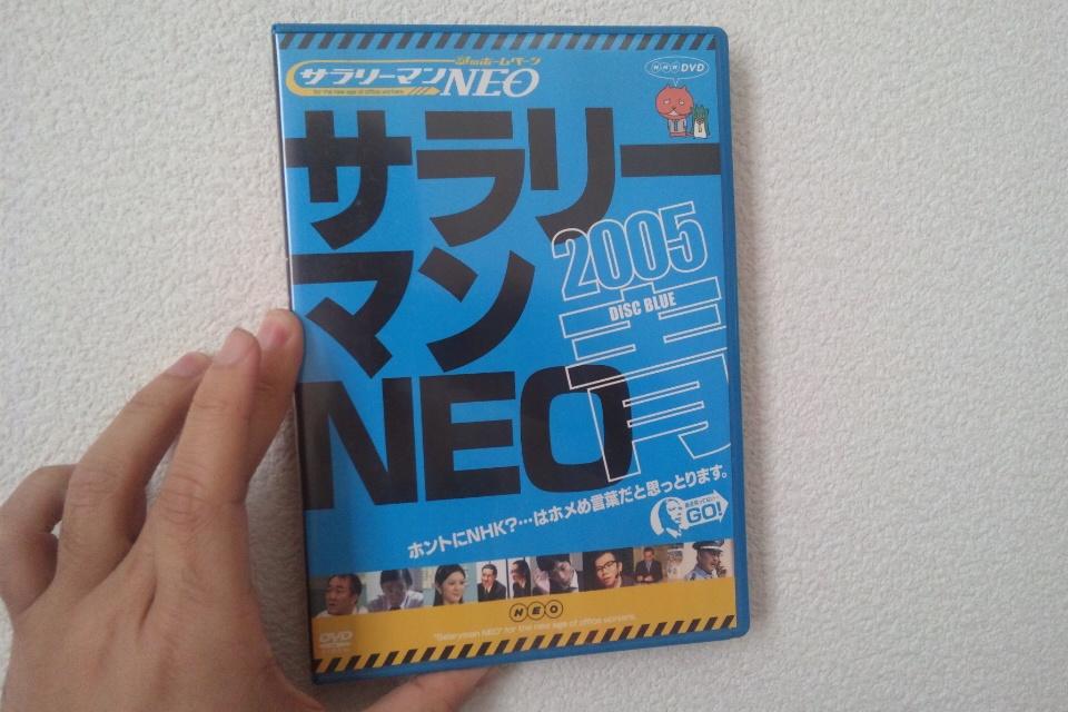 サラリーマンNEO DVD