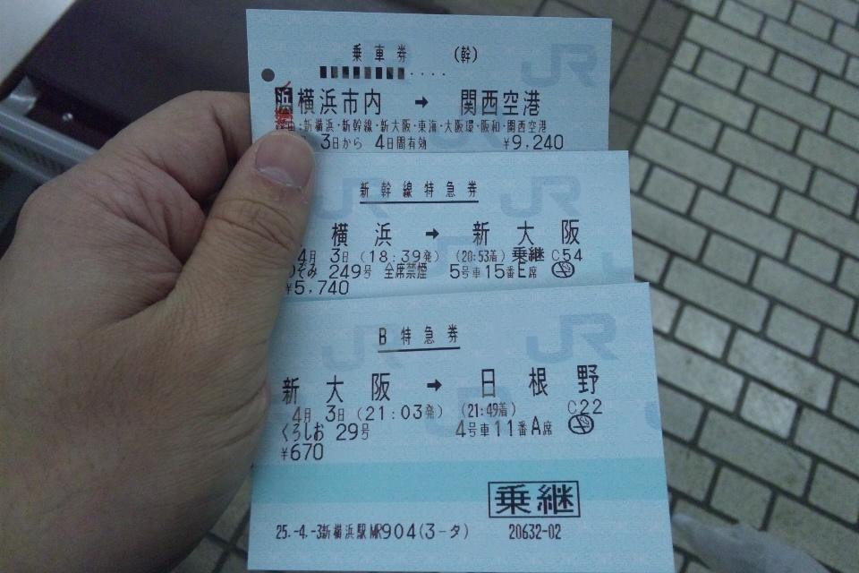 新横浜から関西国際空港