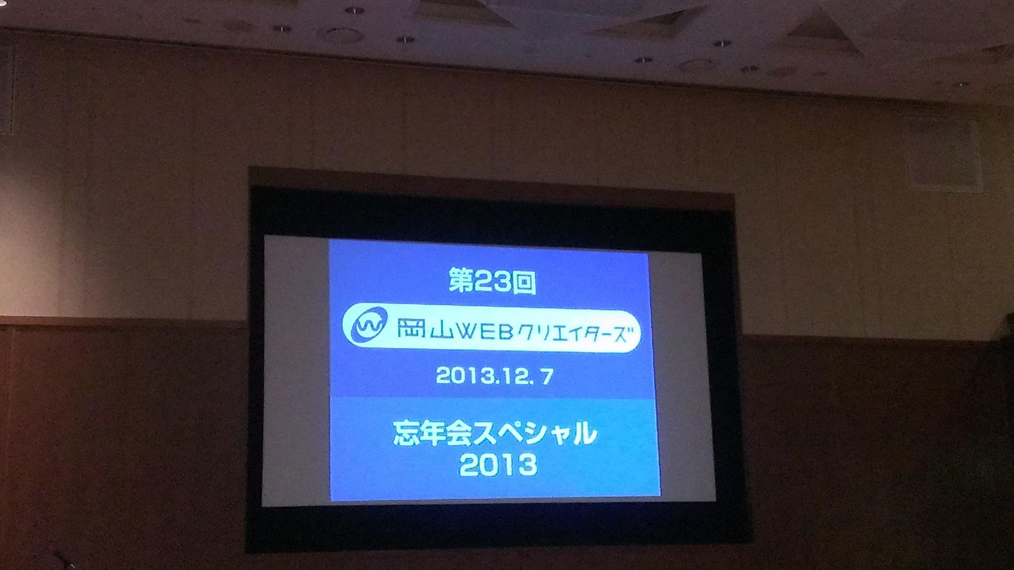 岡山WEB クリエイターズ忘年会スペシャル2013