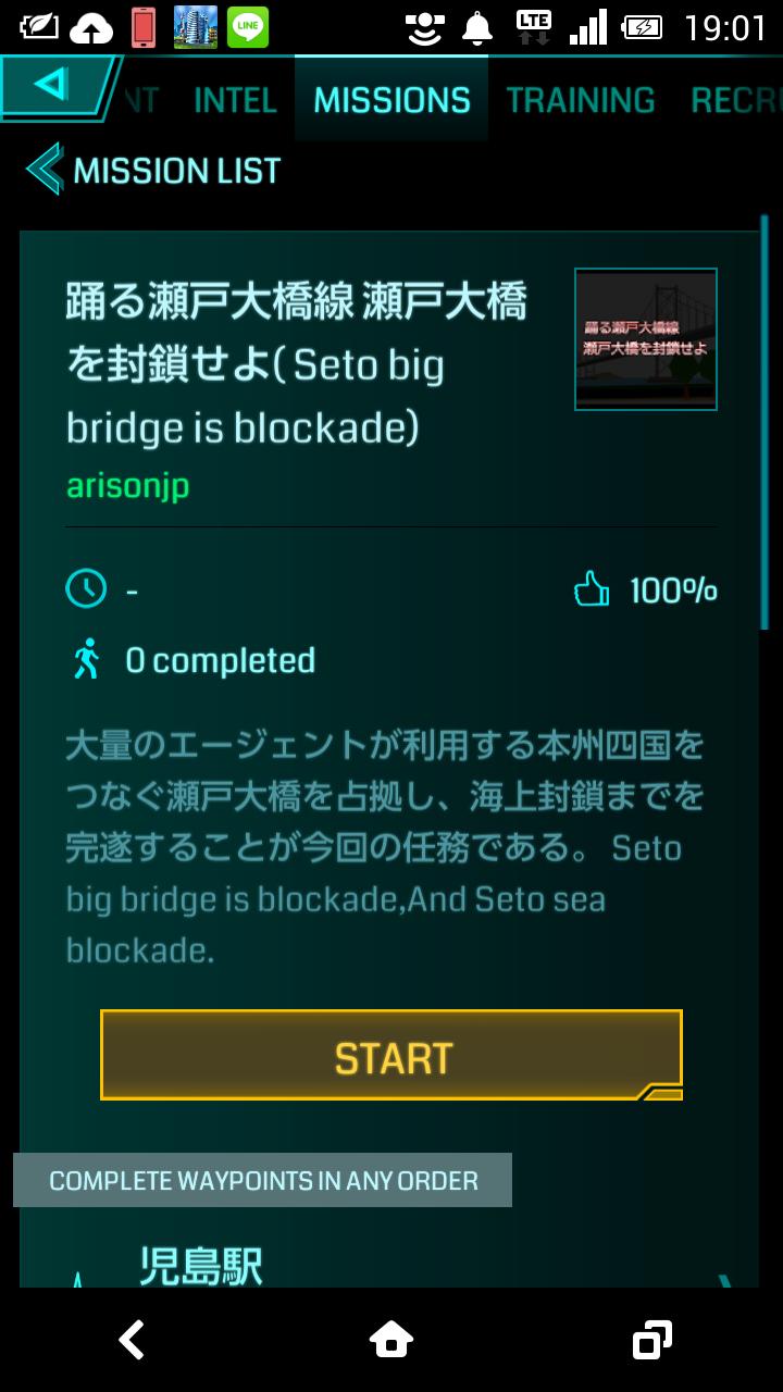 【Ingress】ミッション「踊る瀬戸大橋線 瀬戸大橋を封鎖せよ」