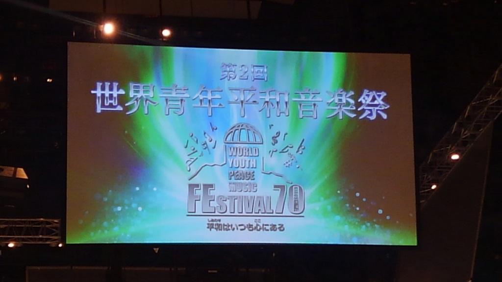 第2回世界青年平和音楽祭