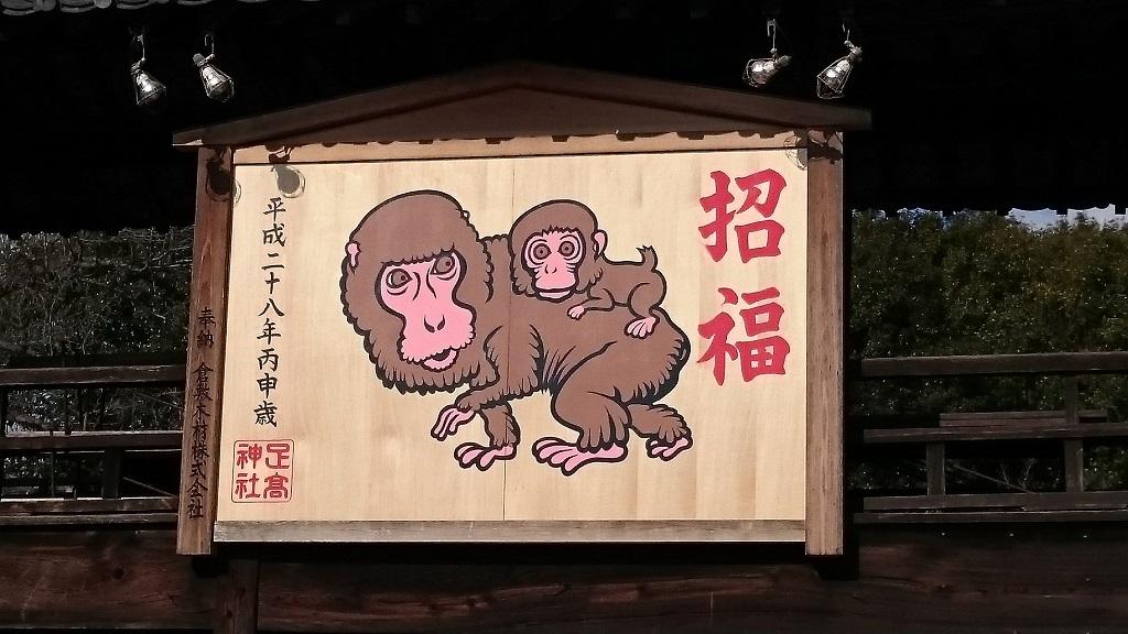 足高神社初詣2016猿