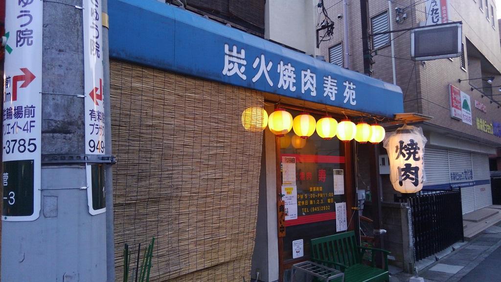 稲田堤の炭火焼肉寿苑