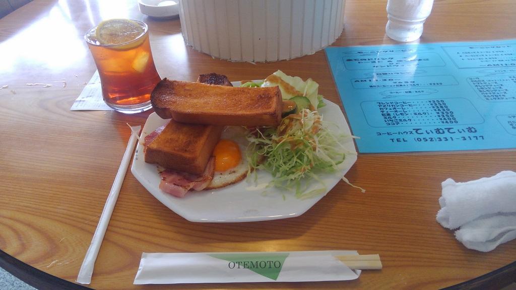 てぃむてぃむモーニング ベーコンエッグ&トースト&サラダ
