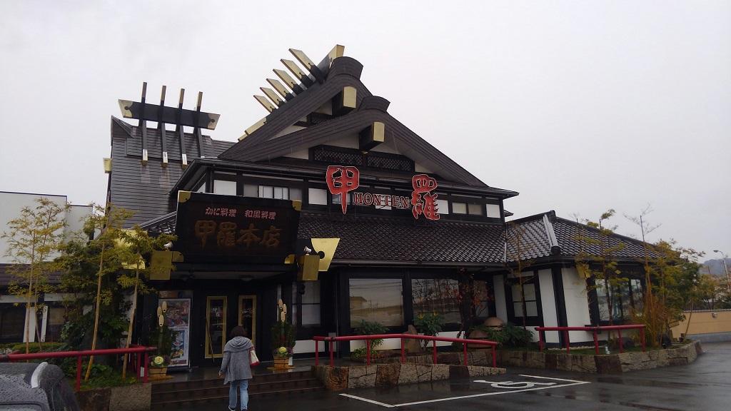 倉敷甲羅本店 かに料理