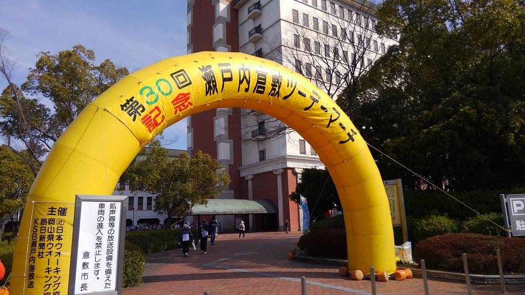 第30回記念瀬戸内倉敷ツーデーマーチ