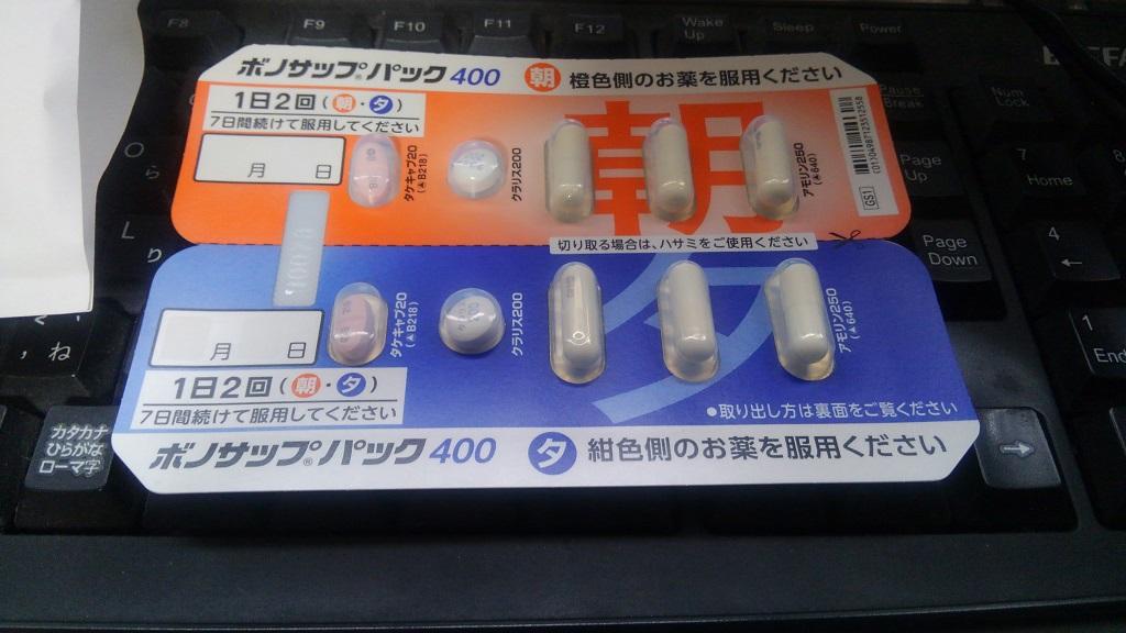 ピロリ菌除去の薬ボノサップパック400