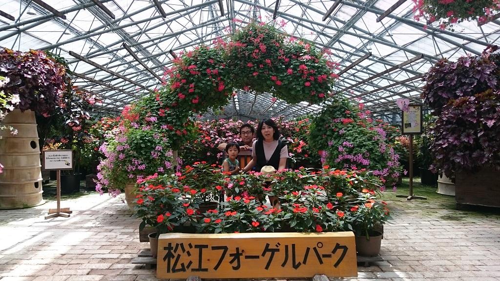松江フォーゲルパーク 記念撮影