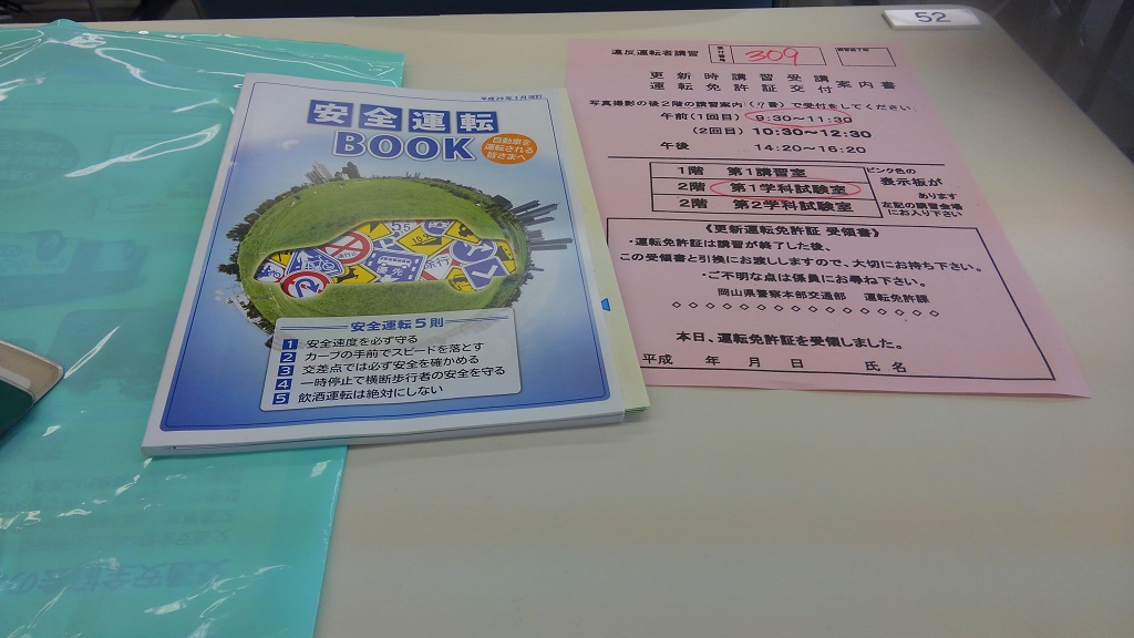 岡山運転免許センター