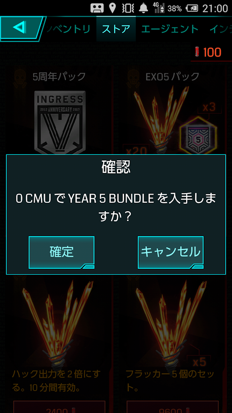 ingress-year-5-bundle