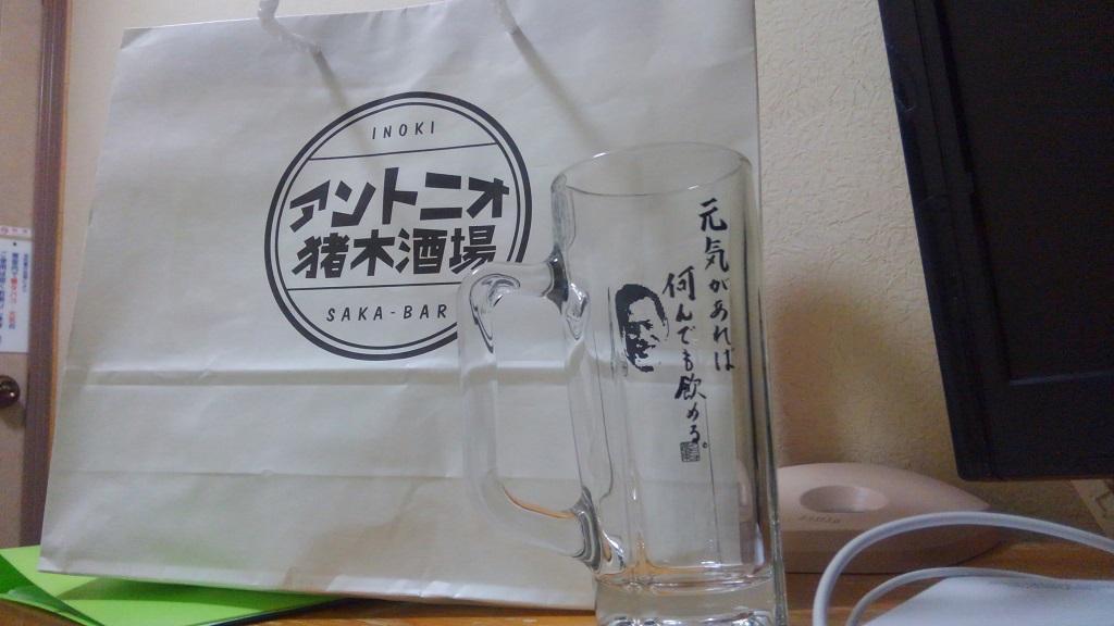 アントニオ猪木酒場のグラス