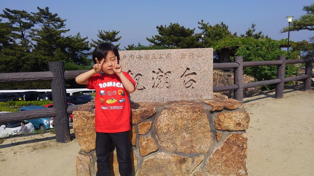 鷲羽山ハイキング02