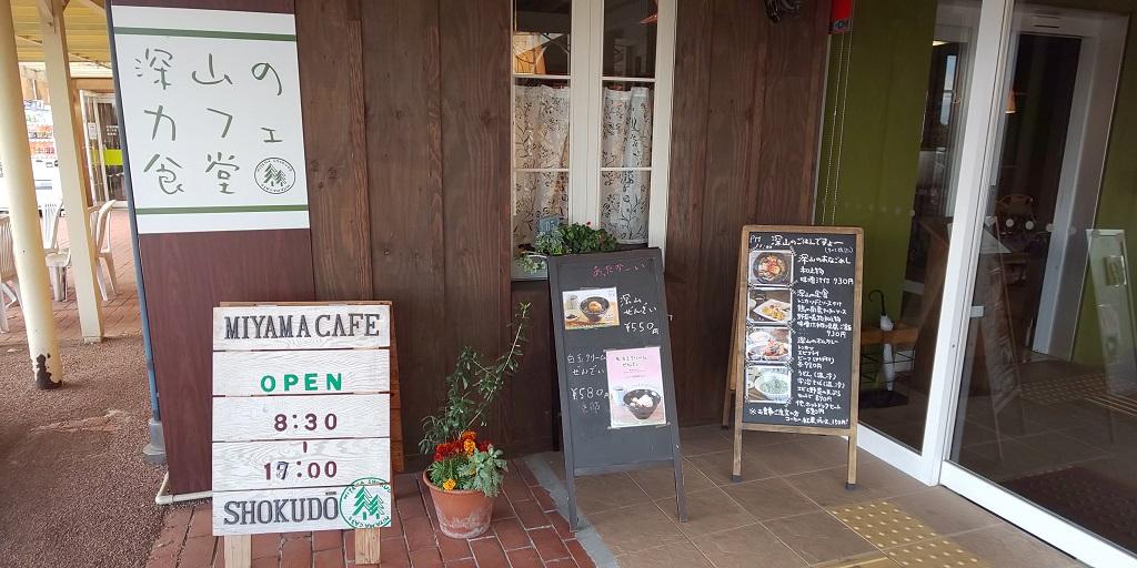 ギガフロート玉野深山公園の深山のカフェ食堂