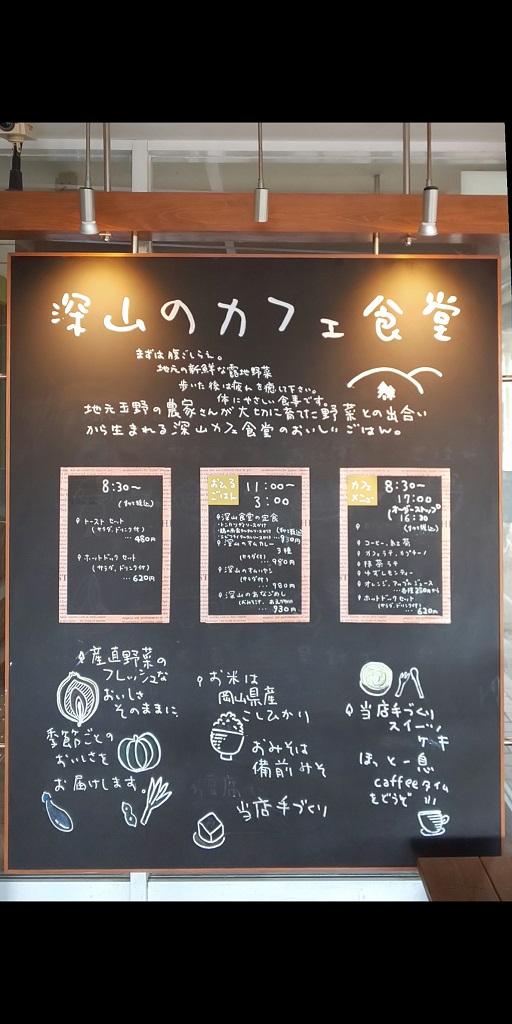 ギガフロート玉野深山公園の深山のカフェ食堂の看板