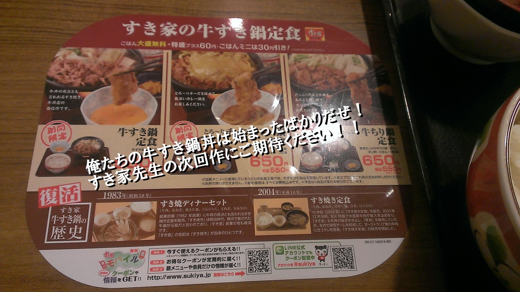 俺たちの牛すき鍋丼は始まったばかりだぜ! すき家先生の次回作にご期待ください